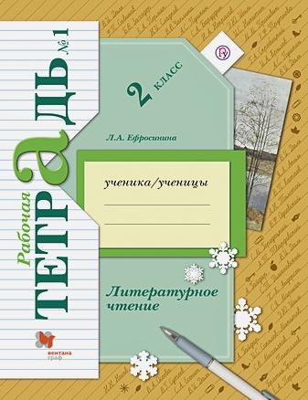ЕфросининаЛ.А. - Литературное чтение. 2 класс. Комплект из двух рабочих тетрадей обложка книги