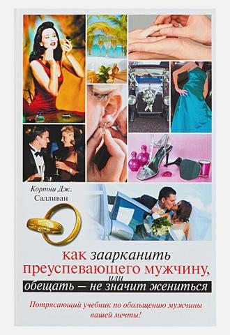Салливан Кортни Дж. - Как заарканить преуспевающего мужчину, или Обещать - не значит жениться обложка книги