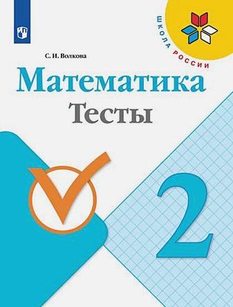 Волкова С. И. - Математика. Тесты. 2 класс /Школа России обложка книги