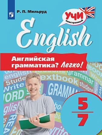 Мильруд Р.П. - Мильруд. Английская грамматика? Легко! 5-7 классы. обложка книги
