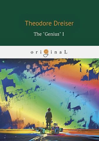 "Dreiser T. - The ""Genius"" I = Гений. Книга 1: на англ.яз обложка книги"