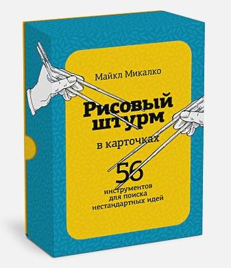 Майкл Микалко - РИСОВЫЙ ШТУРМ в карточках. 56 инструментов для поиска нестандартных идей обложка книги