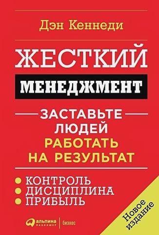 Дэн Кеннеди - Жесткий менеджмент: Заставьте людей работать на результат (новое издание) обложка книги