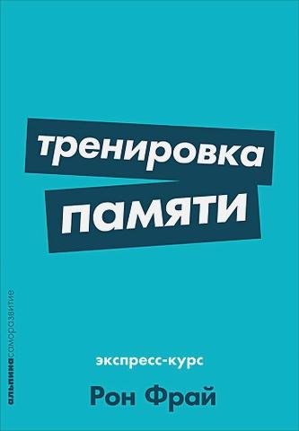 Фрай Р. - Тренировка памяти: Экспресс-курс (Покет серия) обложка книги