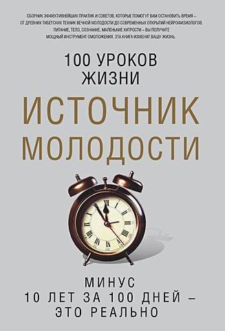 Сост. Романова М. - Источник молодости. Сост. Романова М. обложка книги