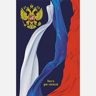 Госсимволика России.