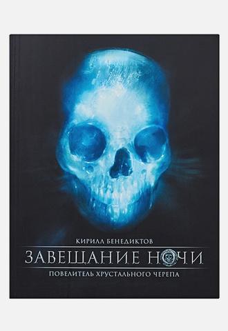 Бенедиктов К. - Завещание ночи обложка книги