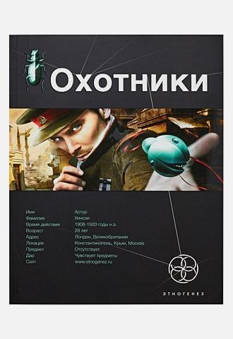 Бортникова Лариса - Охотники. Книга 1. Погоня за жужелицей обложка книги