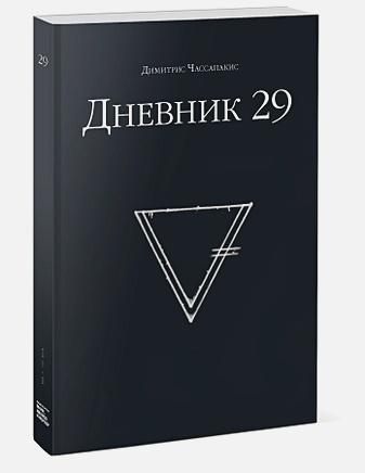 Димитрис Чассапакис - Дневник 29 обложка книги