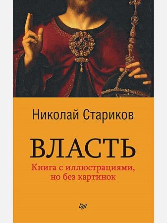 Стариков Н В - Власть (покет) обложка книги