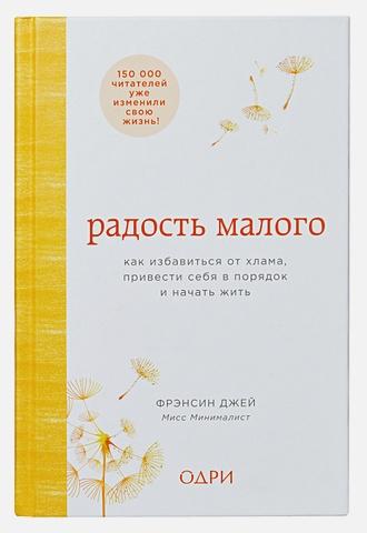 Фрэнсин Джей - Радость малого. Как избавиться от хлама, привести себя в порядок и начать жить обложка книги