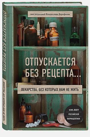 Под редакцией В, Дорофеева - Отпускается без рецепта. Лекарства, без которых нам не жить обложка книги