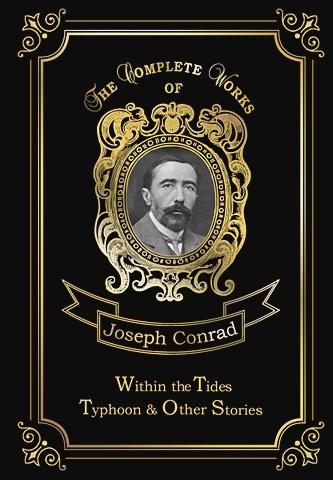 Conrad J. - Within the Tides & Typhoon and Other Stories = Приливы и отливы. Тайфун. Т. 15: на англ.яз обложка книги