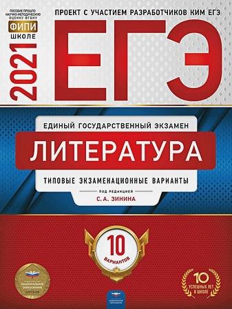 С.А. Зинин - ЕГЭ-2021. Литература: типовые экзаменационные варианты: 10 вариантов обложка книги