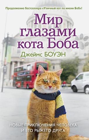 Боуэн Дж. - Мир глазами кота Боба. Новые приключения человека и его рыжего друга. Боуэн Дж. обложка книги