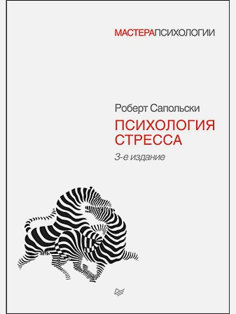 Сапольски Р - Психология стресса. 3-е изд. обложка книги