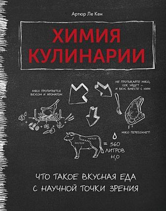Ле Кен А. - Химия кулинарии. Что такое вкусная еда с научной точки зрения обложка книги