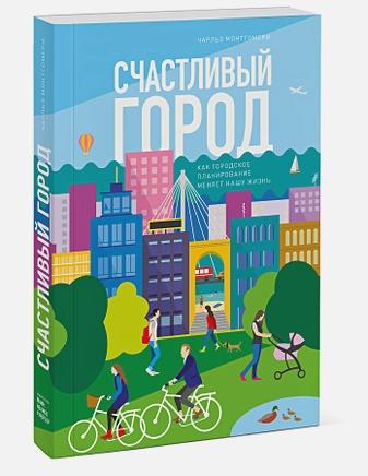 Чарльз Монтгомери - Счастливый город. Как городское планирование меняет нашу жизнь обложка книги
