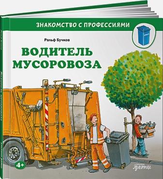 Бучков Р. - Водитель мусоровоза обложка книги