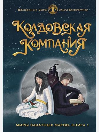 Баумгертнер О.Г. - Колдовская компания обложка книги