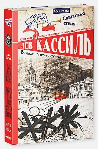 Кассиль Л. - Великое противостояние обложка книги
