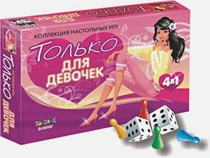 Наст.игр.:ТГ.игра для девочек. Подарочная.  Набор 4 в 1 Только для девочек арт.00150