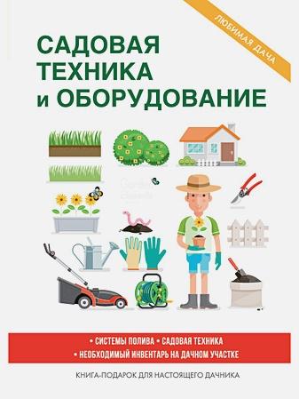 Сост. Кашин С.П. - Садовая техника и оборудование обложка книги