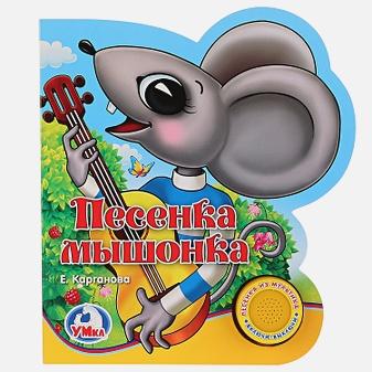 Песенка мышонка (1 кнопка с песенкой). Формат: 160х190 мм. Объём: 8 карт. стр. в кор.24шт