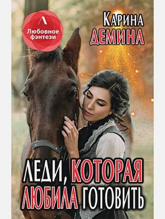 Демина К. - Леди, которая любила готовить обложка книги