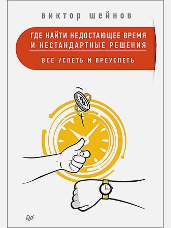Шейнов В П - Где найти недостающее время и нестандартные решения. Все успеть и преуспеть обложка книги