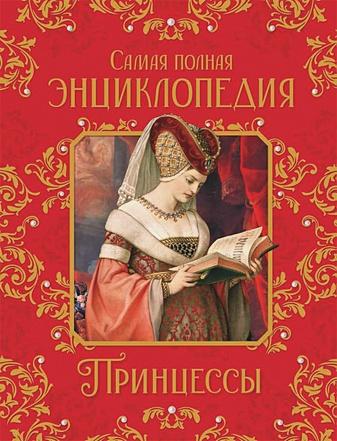 Малофеева Н. Н. - Принцессы. Самая полная энциклопедия обложка книги