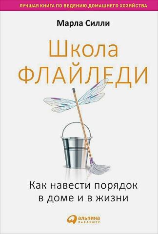 Силли М. - Школа Флайледи: Как навести порядок в доме и в жизни обложка книги