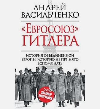 Васильченко А.В. - «Евросоюз» Гитлера обложка книги