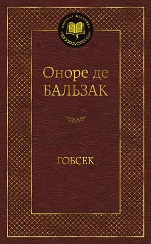 Бальзак - Гобсек обложка книги