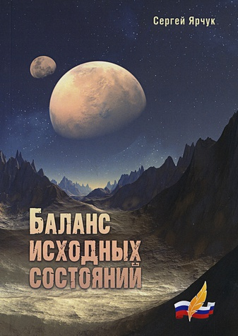 Ярчук С.Н. - Баланс исходных состояний обложка книги