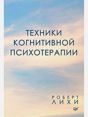 Лихи Р - Техники когнитивной психотерапии обложка книги