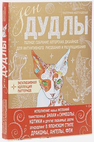 Иолтуховская Е. - ЗенДУДЛЫ Полное собрание авторских дизайнов для интуитивного рисования и раскрашивания обложка книги