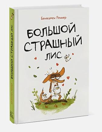 Бенжамен Реннер - Большой Страшный Лис обложка книги