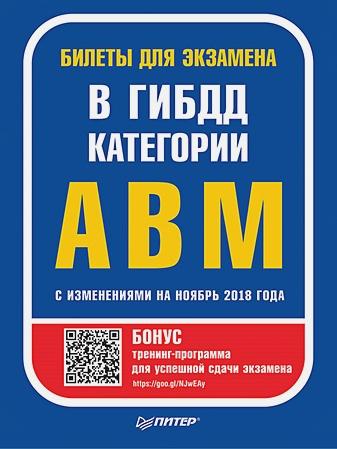 Без автора - Билеты для экзамена в ГИБДД. Категории А, B, M (с программой подготовки и тестирования). обложка книги