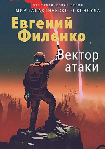 Филенко Е.И. - Вектор атаки обложка книги