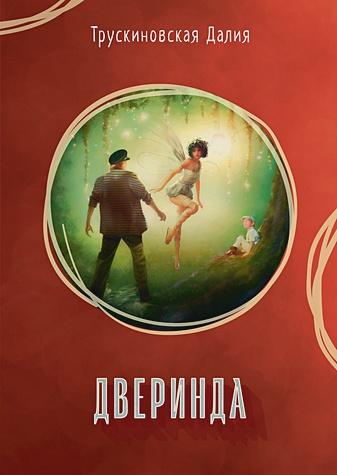 Трускиновская Д. - Дверинда: Сборник обложка книги