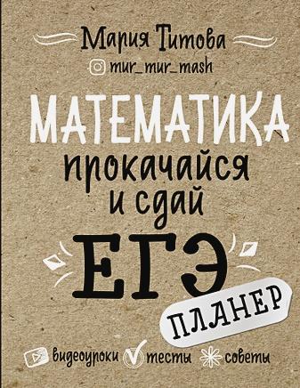 Мария Титова - Математика: прокачайся и сдай ЕГЭ обложка книги