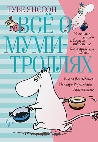 Янссон Т. - Всё о муми-троллях. Книга 1 (нов.перевод) обложка книги