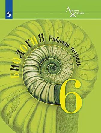 Пасечник В. В., Суматохин С. В., Калинова Г. С. - Пасечник. Биология. Рабочая тетрадь. 6 класс обложка книги