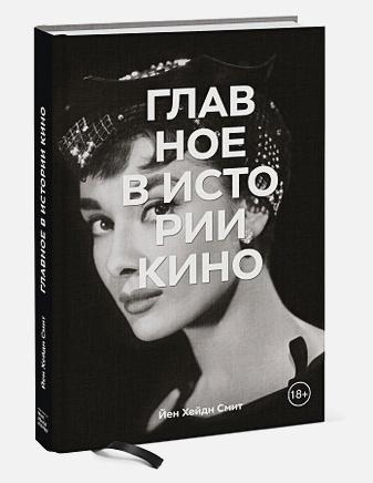 Йен Хейдн Смит - Главное в истории кино. Фильмы, жанры, приемы, направления обложка книги