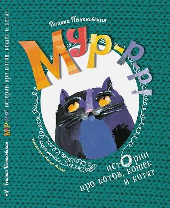 Пентковская - КНИЖНАЯ ПОЛКА. Мур-р-р! Истории про котов, кошек и котят обложка книги