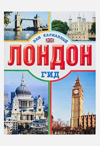 Кузнецова Е. - Лондон обложка книги