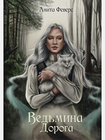 Феверс А. - Ведьмина Дорога обложка книги