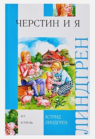 Линдгрен А. - Черстин и я обложка книги