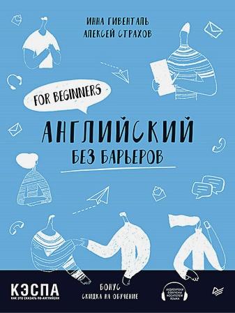 Гивенталь И. А., Страхов  А. С. - Английский без барьеров. For beginners обложка книги